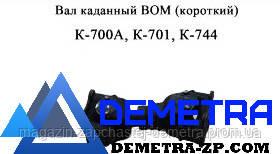 Вал карданный ВОМ на Траткор К-700 КИРОВЕЦ. 700А.42.38.000