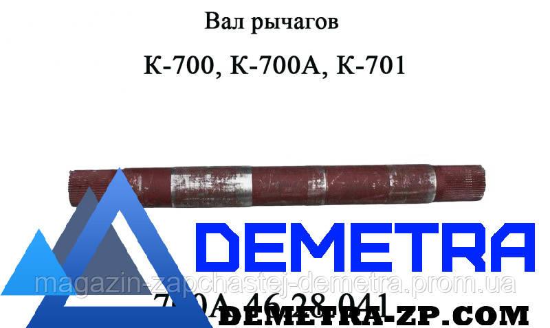 Вал рычагов 700А.46.28.041 задней навески К-700.