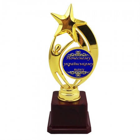 Кубок прикол пластиковый 57163 Почесному українському пану Звездный час укр, фото 2