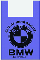 """Пакеты полиэтиленовые майка """"БМВ"""" размер 44-75 cм /уп-50шт"""