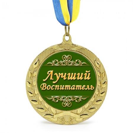 Сувенирные медали за достижения  Лучший воспитатель