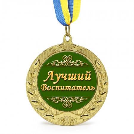 Сувенирные медали за достижения  Лучший воспитатель, фото 2