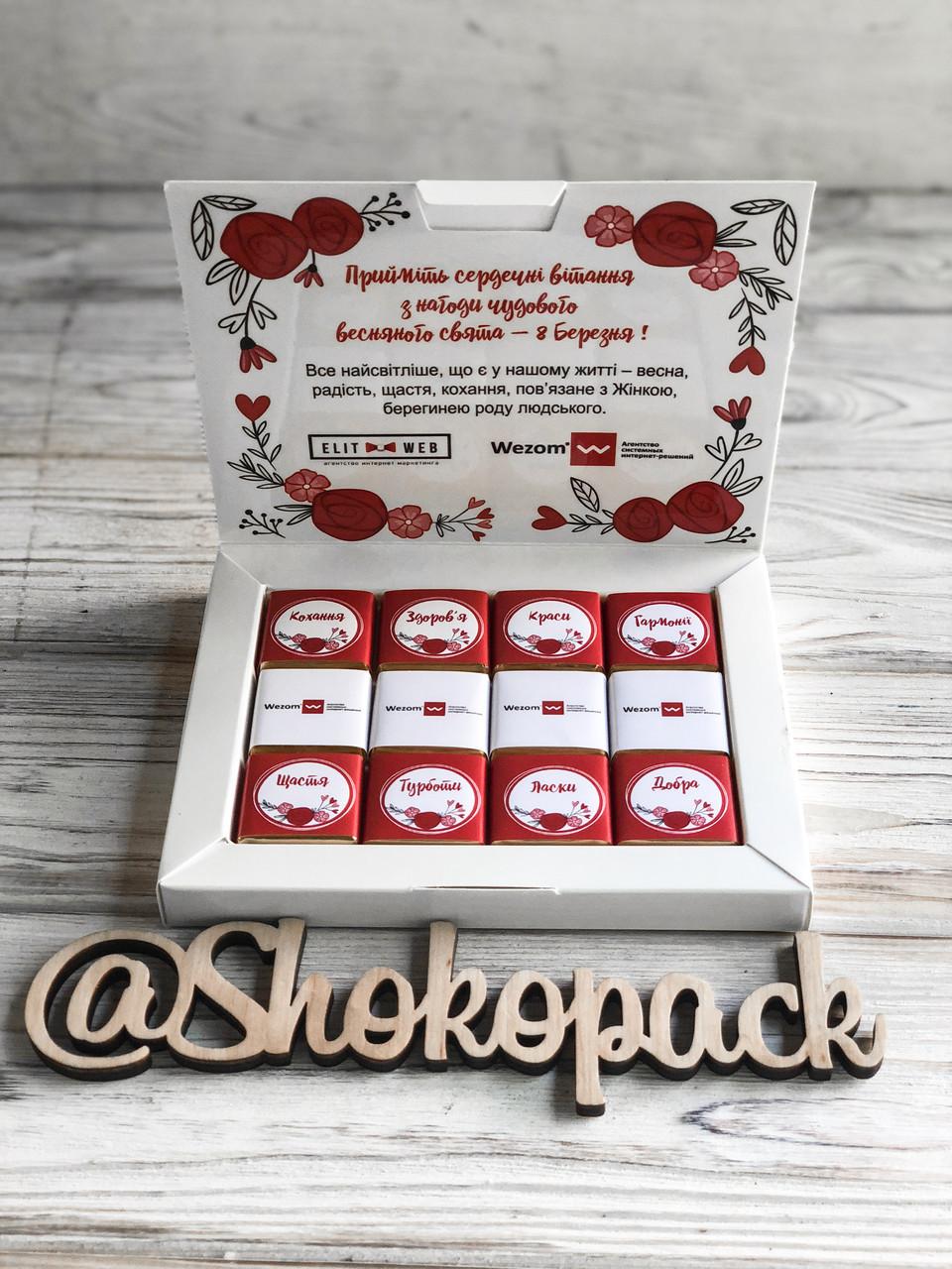 Шоколадный набор с лого ''Книга 12'' Корпоративные подарки, Подарки с логотипом, Сувенир с лого