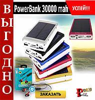 Повербанк PowerBank Solar на 30000 mah + наушники в подарок