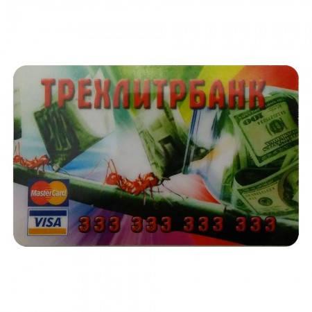 Прикольная кредитная карта ТрехЛитр Банк, фото 2