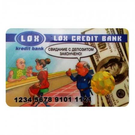 Прикольная кредитная карта LOX Kredit Bank, фото 2