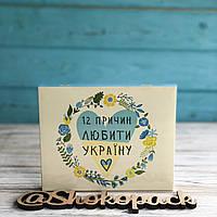 НАБОР НА 12 МОЛОЧНЫХ ШОКОЛАДОК«12 причин любити Україну»