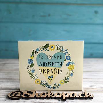 НАБОР НА 12 МОЛОЧНЫХ ШОКОЛАДОК«12 причин любити Україну», фото 2