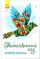 Книга Таинственный сад. Фрэнсис Бёрнетт