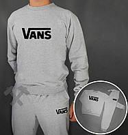 Спортивный костюм Ванс, мужской костюм Vans серый, трикотажный