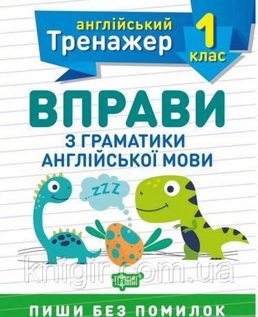 Англійська мова 1 клас Тренажер Вправи з граматики