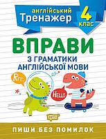 Англійська мова 4 клас Тренажер Вправи з граматики