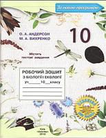 Біологія 10 клас Робочий зошит+вкладка