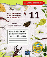 Біологія 11 клас Робочий зошит+вкладка