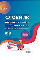 Словник фразеологізмів та сталих виразів сучасної української мови  5-11 клас
