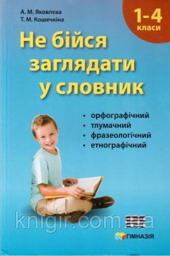 Не бійся заглядати у словник 1-4 класи (4 в одному)