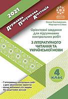 Українська мова та літературне читання 4 клас ДПА 2021