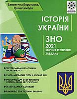 Історія України ЗНО 2021 Збірник тестових завдань