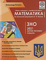 Математика ЗНО 2021 Збірник тестових завдань (Рівень стандарту + пррофільний рівень)