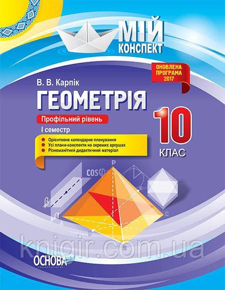 Геометрія 10 клас Профільний рівень 1 семестр