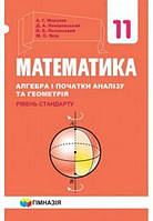 Математика Алгебра та геометрія 11 кл  Підручник СТАНДАРТ