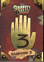 Книга Гравіті Фолз. Третій щоденник. Gravity Falls (Гравити Фолз)