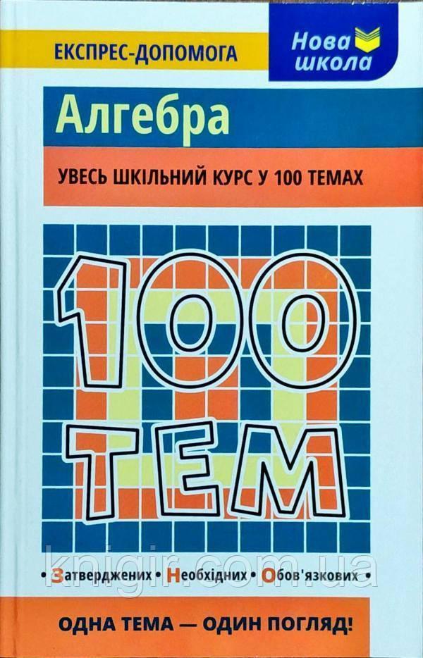 Алгебра Увесь шкільний курс у 100 темах Експрес-допомога