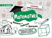 Математика 1-4 кл Довідник у наліпках Стікербук