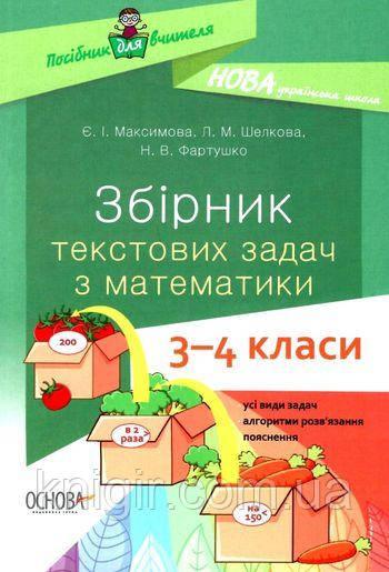 Математика Збірник текстових задач  3-4 кл Посібник для вчителя