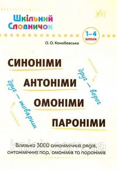 Синоніми антоніми омоніми пароніми 1-4 класи Шкільний словничок 3000 слів