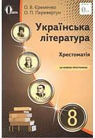 Українська література 8 клас Хрестоматія