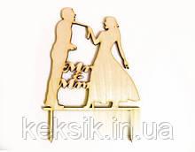 Топпер деревянный Свадебный 3