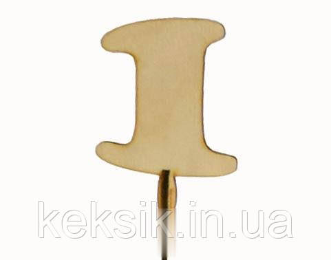 Топпер деревянный 1