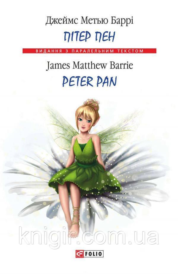 Пітер Пен + Peter Pan (мяк)