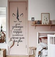 Текстова наклейка в дитячу Місце для казки (единоріг, наклейка на стіну укр)