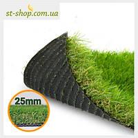 Искусственная трава - газон 25 мм высотой