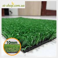 Искусственная трава - газон 10 мм высотой