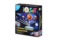 Научный набор Same Toy Солнечная система Планетарий (2135Ut)