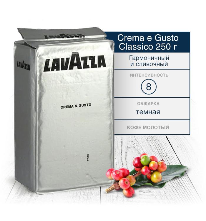 Кофе молотый Lavazza Crema e Gusto - 250 г.