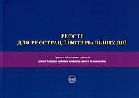 Реєстр для реєстрації нотаріальних дій. Зразки здійснення записів згідно Правил ведення нотаріального діловодства
