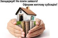 Субсидия на коммунальные услуги