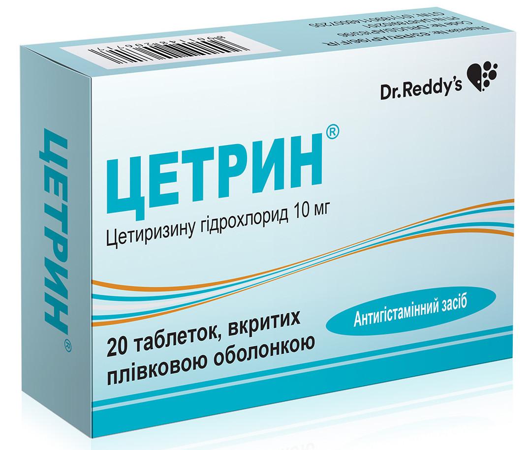Цетрин 10 мг таблетки №20