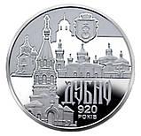 Украина 5 грн Стародавнє місто Дубно 2020, фото 2