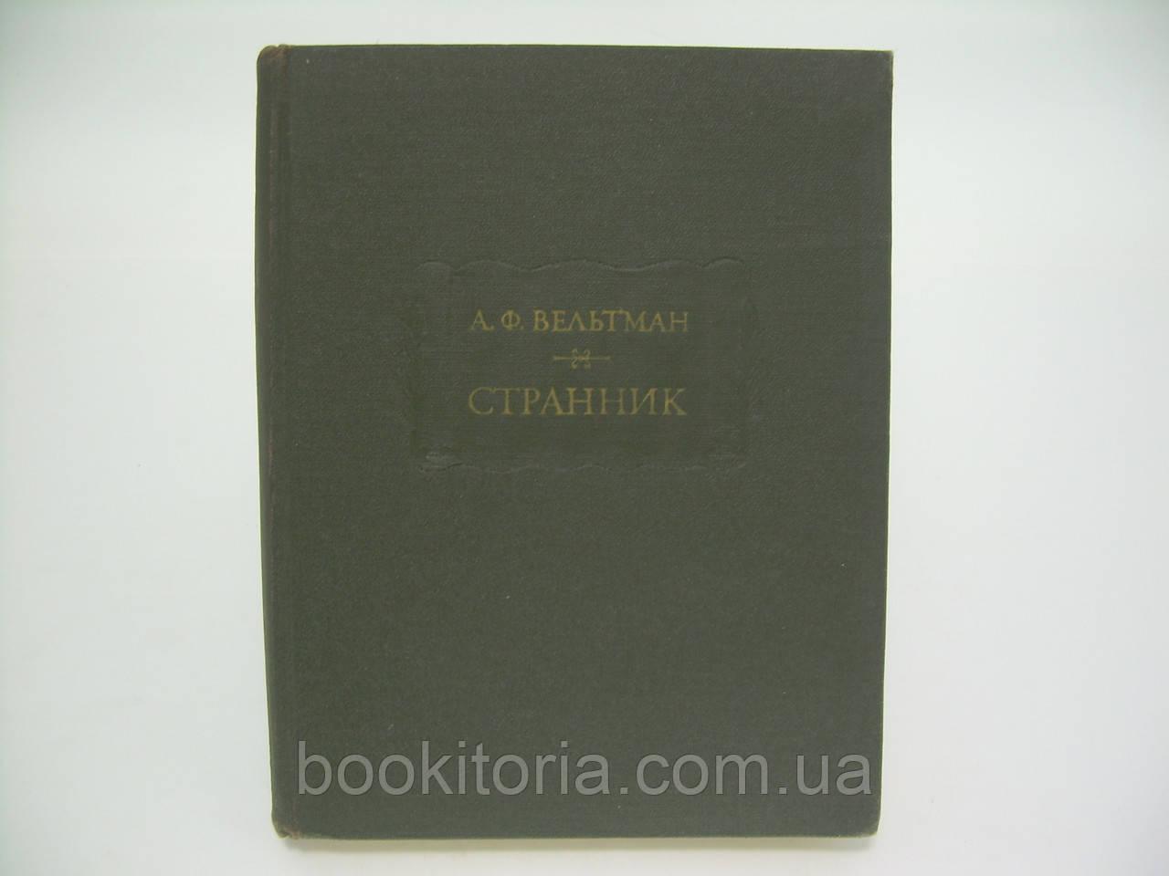 Вельтман А.Ф. Странник (б/у).