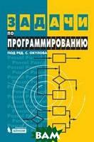 Окулов С.М. Задачи по программированию