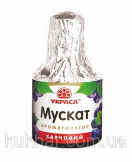 Ароматизатор Мускат 5мл