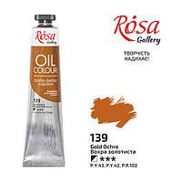 Oil paint, Gold Ocher, 45 ml, ROSA Gallery~#~Фарба олійна, Вохра золотиста, 45мл, ROSA Gallery~#~Краска масляная, Охра золотистая, 45мл, ROSA Gallery