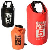 Водонепроницаемый рюкзак Ocean Pack 5л,