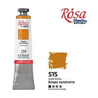 Oil paint, Gold Ocher, 60 ml, ROSA Studio~#~Фарба олійна, Вохра золотиста, 60мл, ROSA Studio~#~Краска масляная, Охра золотистая, 60мл, ROSA Studio