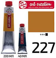 Oil paint, ArtCreation, (227) Ocher yellow 200 ml, Royal Talens ~#~Фарба олійна ArtCreation, (227) Охра жовта, 200 мл, Royal Talens~#~Краска масляная